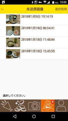 リア食 食卓画像保存