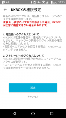 KKBOX Android