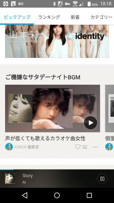 KKBOX アプリ