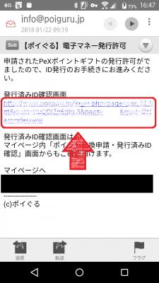 ポイぐる PeXギフト承認メール