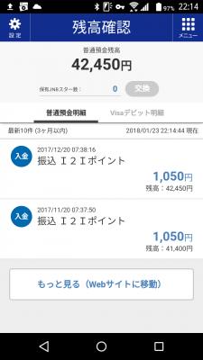 ジャパンネット銀行 残高