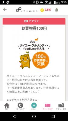 itsmon ダイエー100円割引