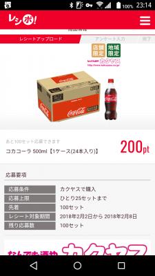 レシポ コカ・コーラ案件