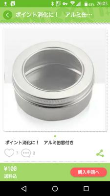 モノキュン! 100円