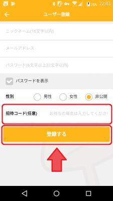 オタマート 登録情報入力