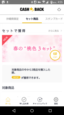 CASH BACK 春の桃色3色セット