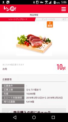 レシポ お肉