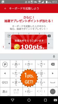 ECナビキーボードアプリ