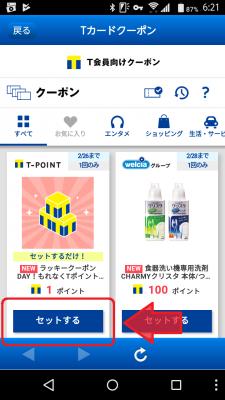 Tポイント×Shufoo!アプリ クーポンセット