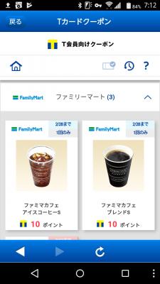 Tクーポン ファミマコーヒー