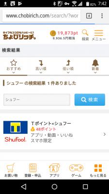 ちょびリッチ Tポイント×Shufoo!アプリ