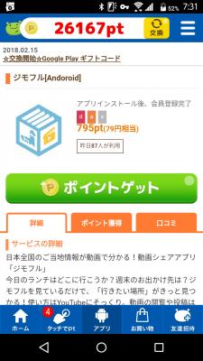 げん玉 ジモフルアプリ
