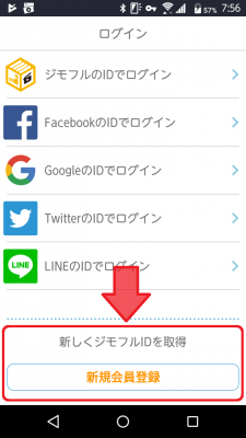 ジモフルアプリ アカウント登録画面