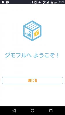 ジモフルアプリ 登録完了