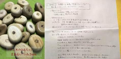ぎふ木育教室指導者研修・グループトーク