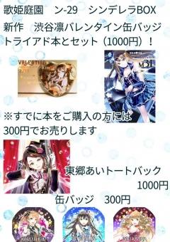 歌姫ボードのコピーmini