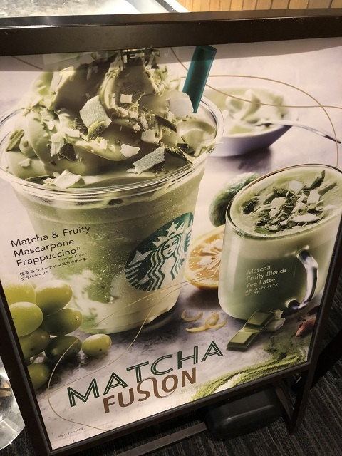 スターバックスコーヒージャパン 抹茶フルーティマスカルポーネフラペチーノ2