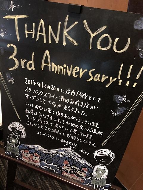 スターバックスコーヒージャパン 酒田みずほ店 3周年2