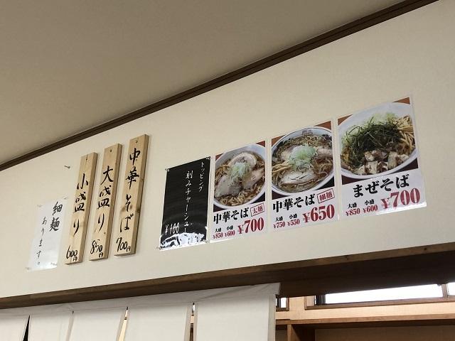 麺処 あじと メニュー