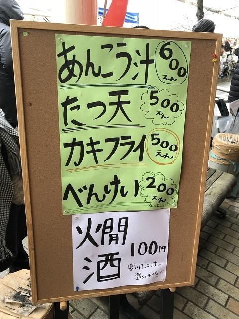 第30回 日本海寒鱈まつり ぎんざ冬まつり 庄内ざっこ