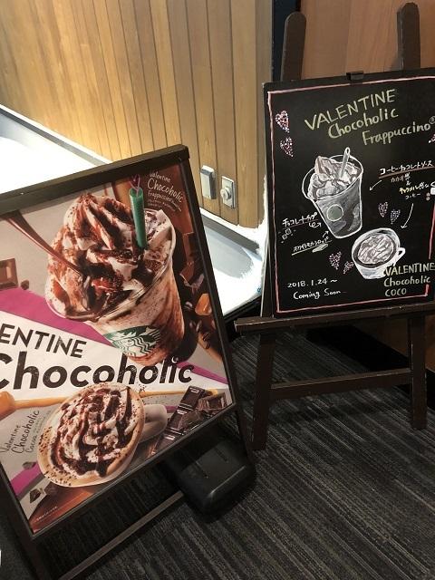 スターバックスコーヒージャパン バレンタインチョコホリックフラペチーノ2