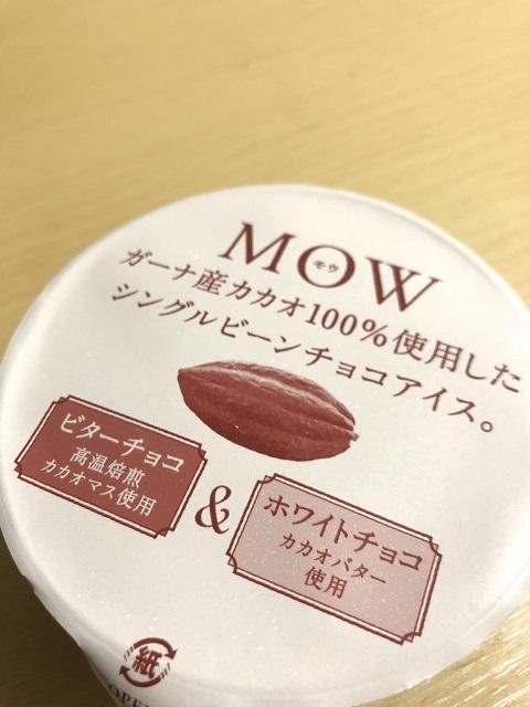 森永 MOW ダブルチョコレート2