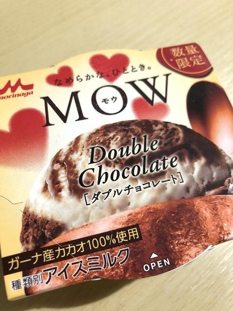 森永 MOW ダブルチョコレート1