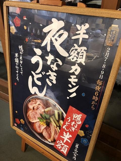 讃岐釜揚げうどん 丸亀製麺 酒田店 半額カモン! 夜なきうどん