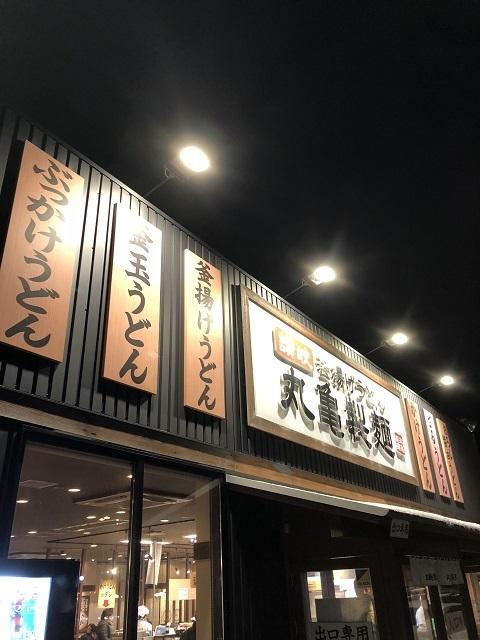 讃岐釜揚げうどん 丸亀製麺 酒田店