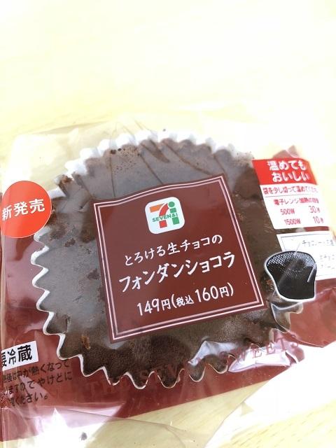 セブンイレブン とろける生チョコのフォンダンショコラ1