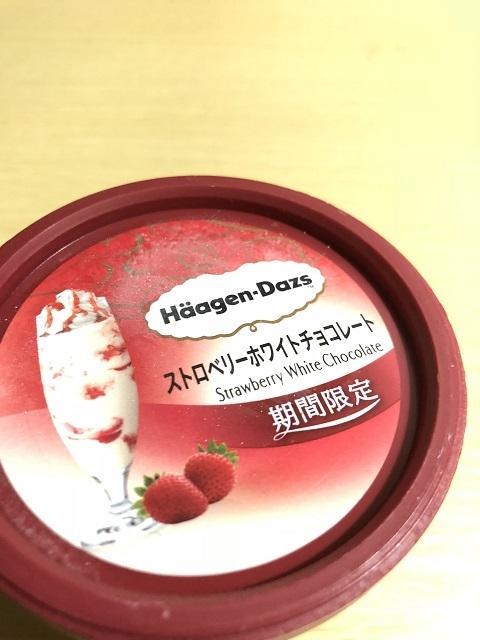 ハーゲンダッツ ストロベリーホワイトチョコレート1