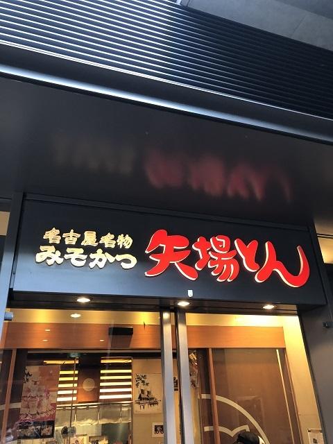 名古屋名物みそかつ 矢場とん 栄セントライズ店