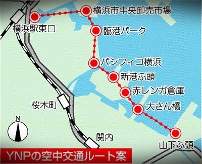 横浜空中交通