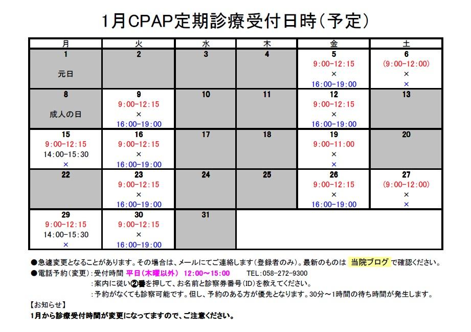2018年1月CPAP定期診療受付日時②