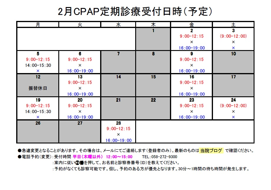 2018年2月CPAP定期診療受付日時②