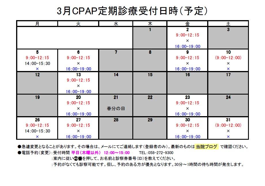 2018年3月CPAP定期診療受付日時