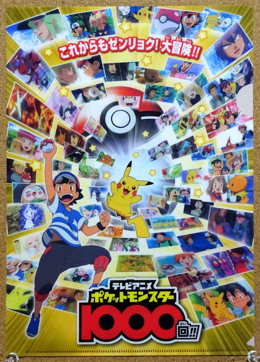 ポケットモンスター アニメ1000回放送記念クリアファイル : のらくら