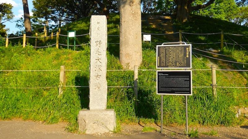 「野毛大塚古墳(西岡8号墳)」その1 ―東京都指定史跡―