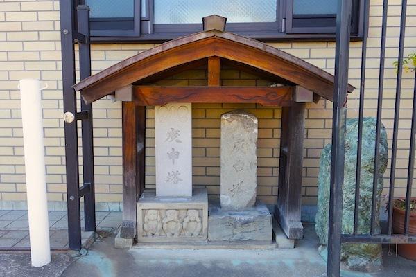 狛江市「熊野塚」