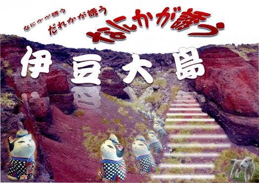 伊豆大島 4