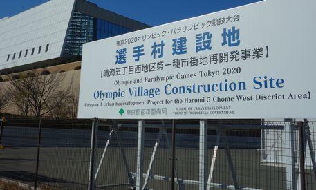 選手村建設予定地