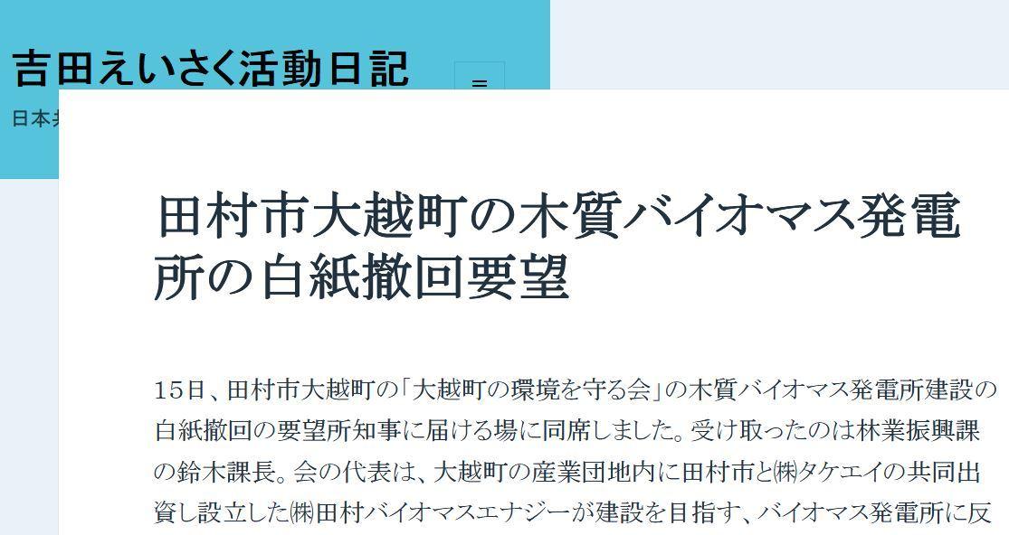 吉田えいさくブログ