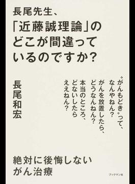長尾先生、近藤誠理論のどこが間違っているのですか?