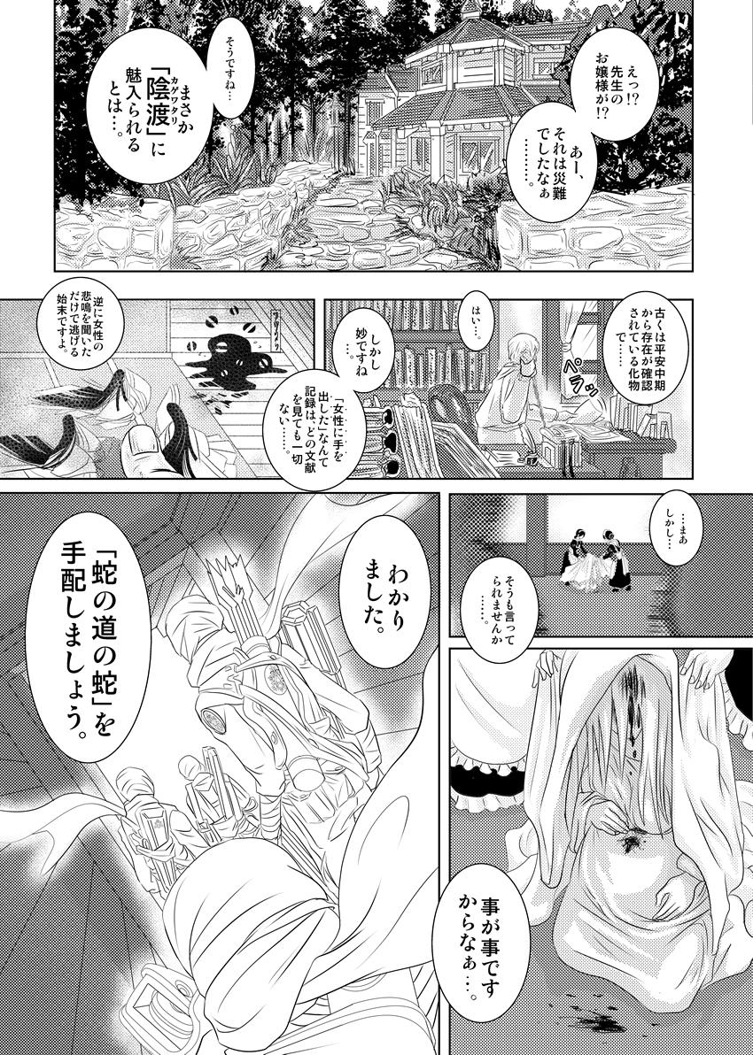 続・恋いぎょ見本04