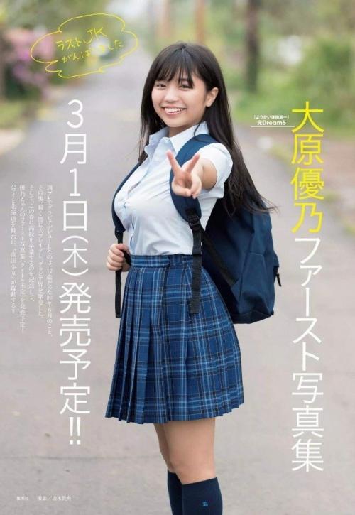 18歳Fカップ大原優乃ちゃんの制服姿がエロすぎ!こんな格好で電車に乗ったら痴漢必至!
