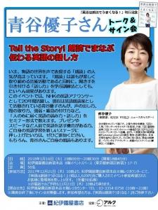 青谷先生イベントポスター