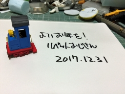 171231_message.jpg