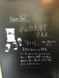 180218_paperpool.jpg