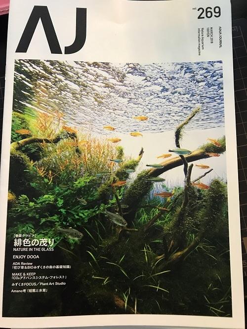 アクアジャーナル最新号