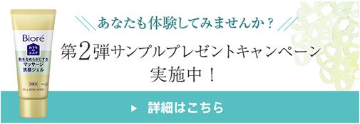 cmn_bnr_campaign_2nd (1)